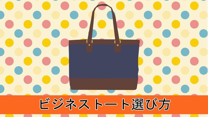 ビジネストートバッグの選び方【5つの条件】機能便利なおすすめバッグ