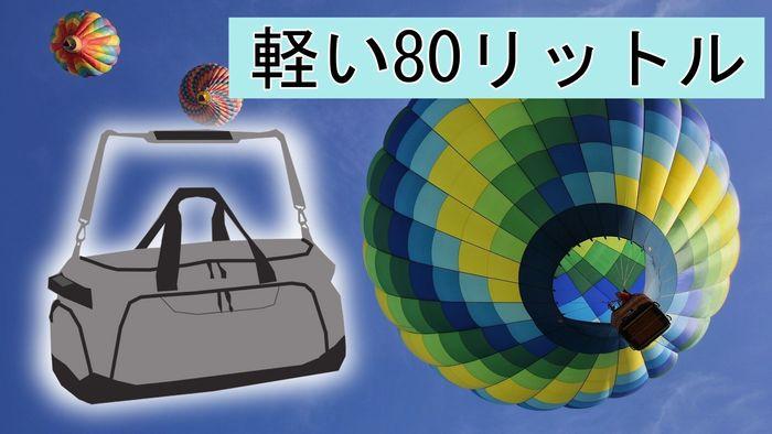 ガッツリ荷物を入れたい!80L大容量なのに軽いおすすめボストンバッグ