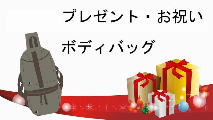 プレゼント・お祝い用ボディバッグの選び方/おすすめ5選