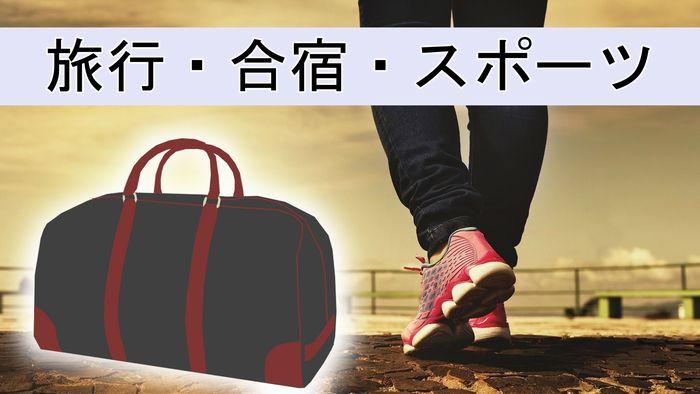 旅行(1~3泊)・スポーツ用ボストンバッグの選び方/おすすめ5選