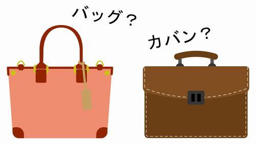 バッグとカバンの違い