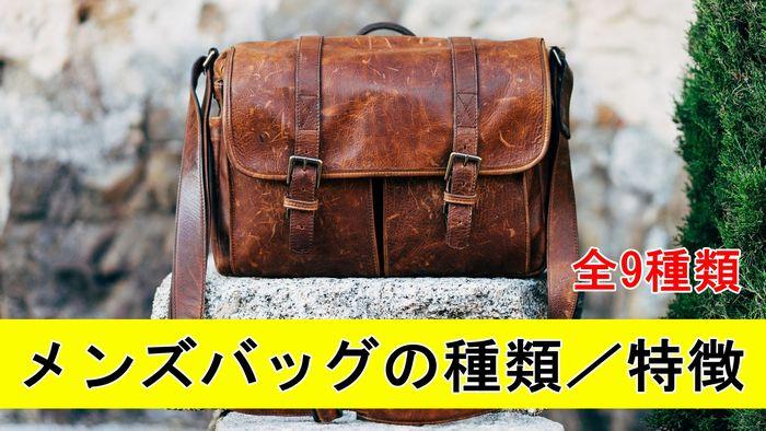 メンズバッグ(カバン)の種類/特徴/選び方【全9種/解説】