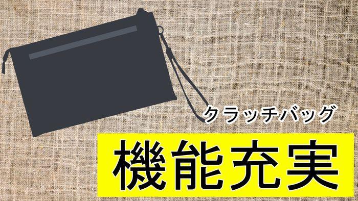 【機能性】使い勝手がいいメンズクラッチバッグの選び方/おすすめ5選