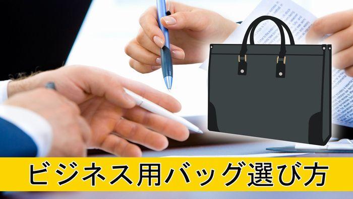 【機能性】仕事で役立つビジネスバッグの選び方/おすすめ5選