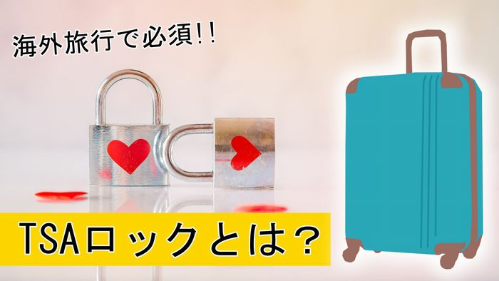 海外旅行時の安心施錠「TSAロックとは?」特徴・機能