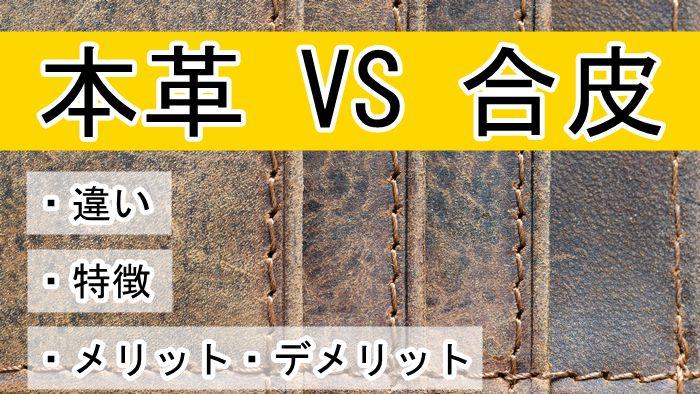 本革と合皮の違いと特徴「どちらを選ぶべきか?」メリット/デメリット
