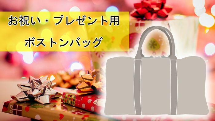 【5000円前後】お祝い・プレゼント用ボストンバッグの選び方/おすすめ5選