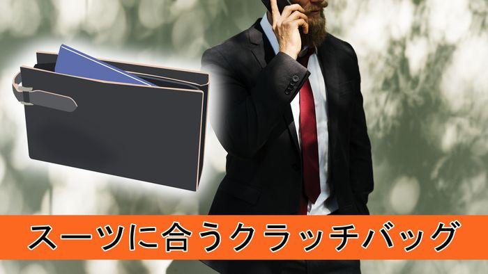 スーツに合うメンズクラッチバッグの選び方/おすすめ5選