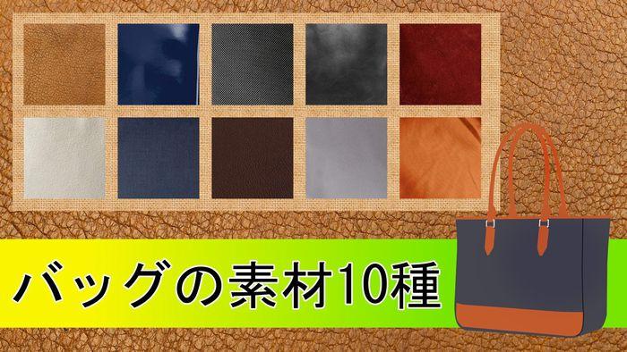 バッグに使われる「主な素材10種」の特徴・比較