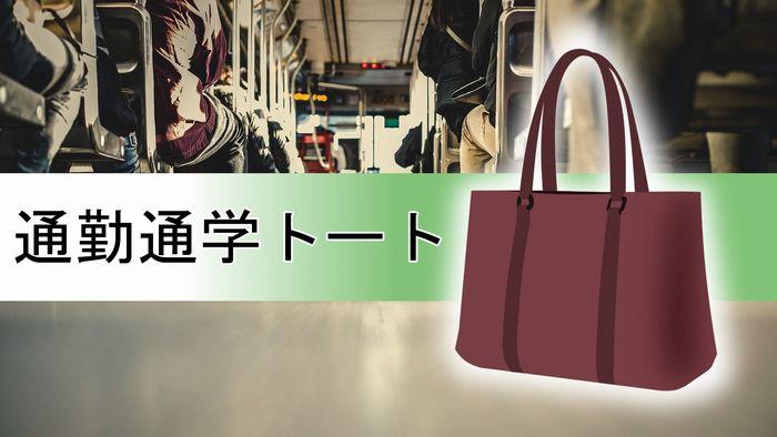 使い勝手がいい「通勤・通学用トートバッグ」の選び方/おすすめ5選