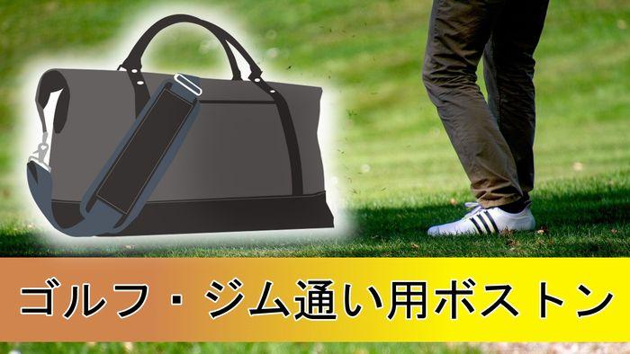 ゴルフやジム通い用ボストンバッグの選び方/おすすめ5選