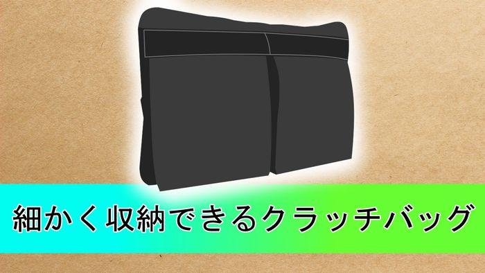 細かく収納・仕分けできるクラッチバッグの選び方/おすすめ5選