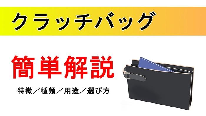 メンズクラッチバッグの「特徴/種類/用途/選び方」を簡単解説