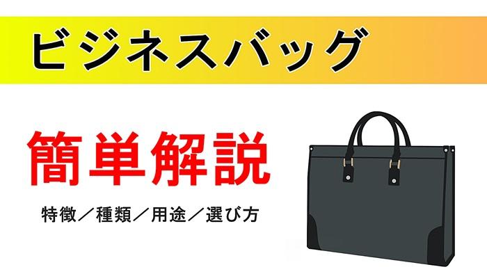 ビジネスバッグの「特徴/種類/用途/選び方」を簡単解説