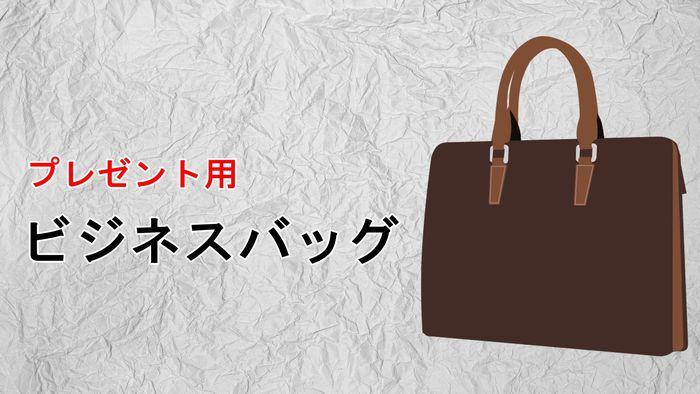 もらって嬉しいプレゼント用ビジネスバッグの選び方/おすすめ5選