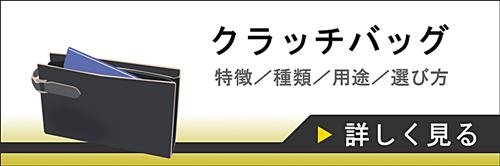 クラッチバッグの特徴/種類/用途/選び方のカード